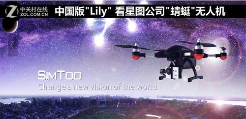 深圳市星图智控科技有限公司成立于2015年,前身是一家以工程技术人员为核心的专业从事无人飞行器控制系统及无人机解决方案的研发和生产商。