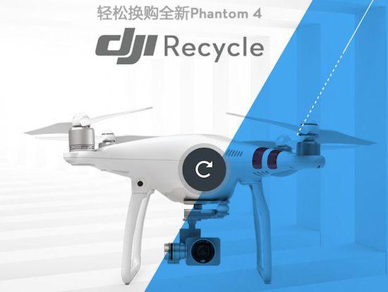 大疆在国内推出 DJI Recycle 以旧换新服务