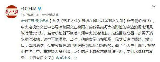 《长江日报》官方微博截图