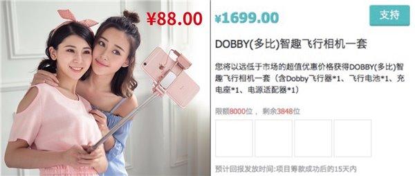 零零Hover Camera和零度Dobby,谁在创新自拍市场?