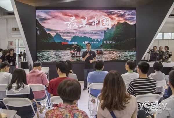 航拍+VR视角 大疆联合优酷发布VR航拍纪录片