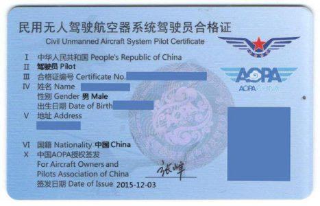 全国驾驶证系统_AOPA无人机驾驶证有没有用?考试过不过看教练心情?-航拍网
