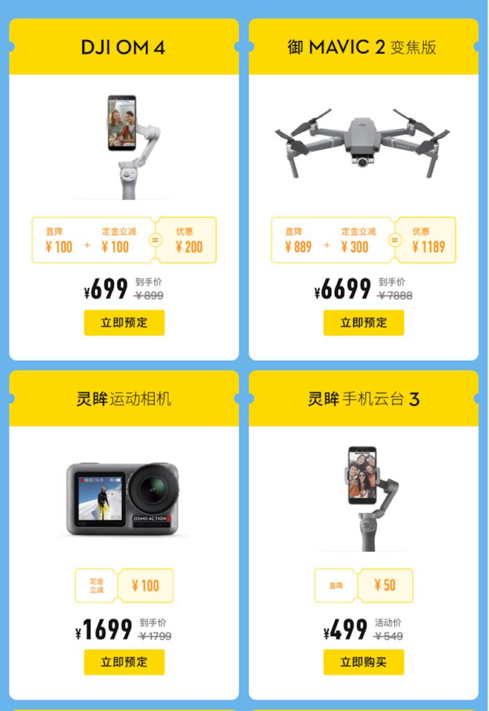 淘宝618 优惠:DJI Mavic 2 Zoom 劲减逾千元人民币Air 2S 威胁地位要促销?
